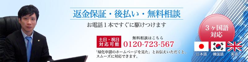 帰化申請の相談は神戸のOFFICELEEへ